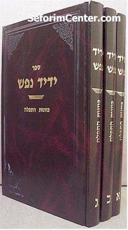 Yedid nefesh lyrics hebrew