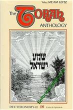 Torah Anthology Vol. 16: Deuteronomy ⣺ith & Optimism)