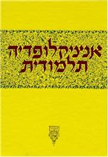 Talmudic Encyclopedia - [Encyclopedia Talmudit] ⡂ volumes)