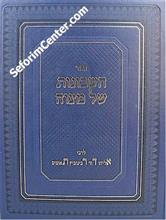 Cheshbonot Shel Mitzvah al Sefer HaChinuch - HaAderet