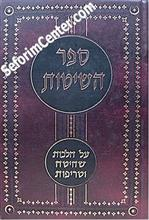 Sefer HaShitot : Hilchot Shechita ve'Treifot
