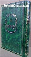 Etz Chaim With Commentaries - Large Size : Volume #1