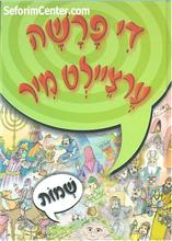 Tell Me the Story of the Parasha : Shemot (Yiddish)