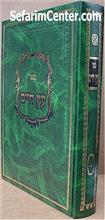 Etz Chaim With Commentaries - Large Size : Volume #2