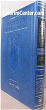 Schottenstein Edition Talmud - Hebrew : Kiddushin Vol 1 ʏull Size)