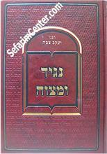 Nagid ve'Mitzvah : Rabbi Yaakov Tzemach