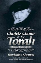 Chafetz Chaim on the Torah ⢾reishis & Shemos)