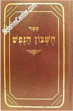 Cheshbon HaNefesh : Rabbi Mendel of Satanov