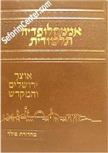 Encyclopedia Talmudit : Otzar Yerushalayim veha-Mikdash