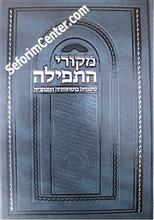 Mekorei HaTefillah : Volume #1 - Shacharit