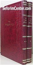 Yesod HaAvodah - Rabbi Avraham of Slonim ʂ vol.)