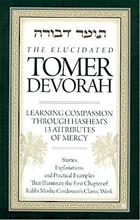 The Elucidated Tomer Devorah