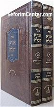 Agra De Kalla - Rabbi Tzvi Elimelech of Dinov ʂ vol.)