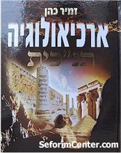Biblical Archaeology - HaRav Zamir Cohen (vol. #1)