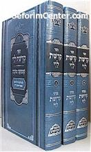 Kedushat Levi - Rabbi Levi Yitzchak of Berditchev (Pe'er Mikdoshim Edition - 3 vol.)