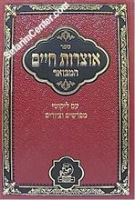 Otzrot Chaim HaMevuar with Likutei Mefarshim & Drawings (vol. #1)