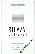 Bilvavi On The Path - The Ramchal's Introduction & Chapter One