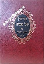 Armon al Mechono - Anaf Brachot b'Cheshbon 400 & Higher (Rabbi Moshe Armoni)