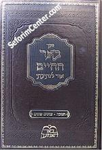 Be'er HaChaim : Or Le'Netivati on Chanukah (Rabbi Elimelech Biderman)