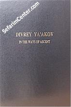 Divrey Yaakov - In the Ways of Ascent (Rabbi Yaakov Addes)