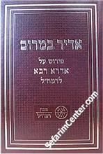 Adir BaMarom - Rabbi Moshe Chaim Luttzatto - (Machon Ramchal Edition)
