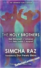 The Holy Brothers : Reb Elimelekh of Lizhensk & Reb Zusha of Anipoli
