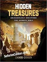 Hidden Treasures - Archaeology Discovers The Hebrew Bible (Volume 1)