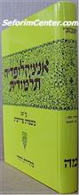 Talmudic Encyclopedia - [Encyclopedia Talmudit] (Volume #45)