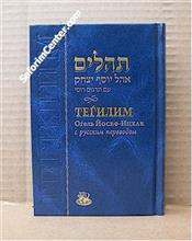 Tehillim Ohel Yosef Yitzchok - Medium Size Hard Cover (Russian / Hebrew)
