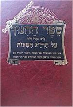 Sefer HaChinuch - Shay La'Morah Edition