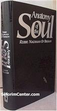 Anatomy of the Soul - Rabbi Nachman of Breslov (hard cover edition)