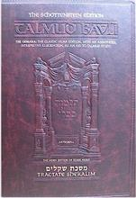 Schottenstein Full Size Edition of the Talmud - English : Shekalim