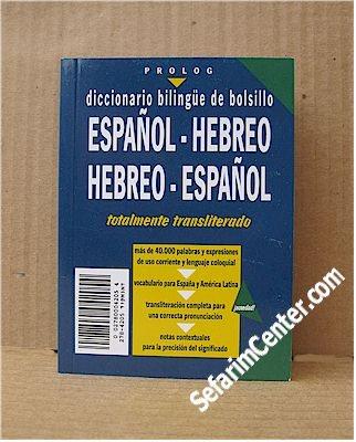 Diccionario Practico Bilingue / Espanol-Hebreo / Hebreo-Espanol (Spanish -  small size)